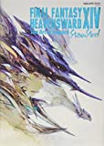 FINAL FANTASY XIV: HEAVENSWARD | The Art of Ishgard - Stone and Steel - (SE-MOOK)
