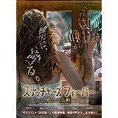 スナッチャーズ・フィーバー -喰われた町- [Blu-ray]