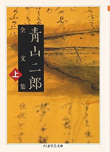 青山二郎全文集〈上〉 (ちくま学芸文庫)の詳細を見る