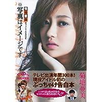 菊地亜美さんの画像その93