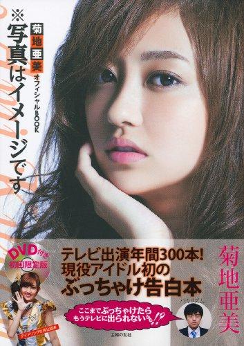 菊地亜美オフィシャルBOOK ※写真はイメージです(DVD付き初回限定版)