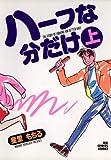 ハーフな分だけ(1) (ビッグコミックス)