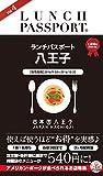 ランチパスポート八王子Vol.4 (ランチパスポートシリーズ)