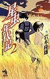 星虫年代記 2 鵺姫真話/鵺姫序翔/鵺姫異聞 (朝日ノベルズ)