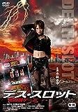 デス・スロット -死の罰ゲーム-[DVD]