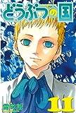 どうぶつの国(11) (週刊少年マガジンコミックス)