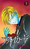猟奇伝説アルカード 3 (白泉社レディース・コミックス)