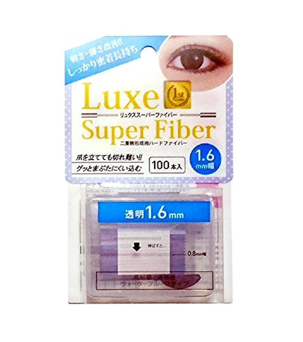 不測の事態おなかがすいた統合Luxe(リュクス) スーパーファイバーII 透明 クリア 1.6mm 100本入り