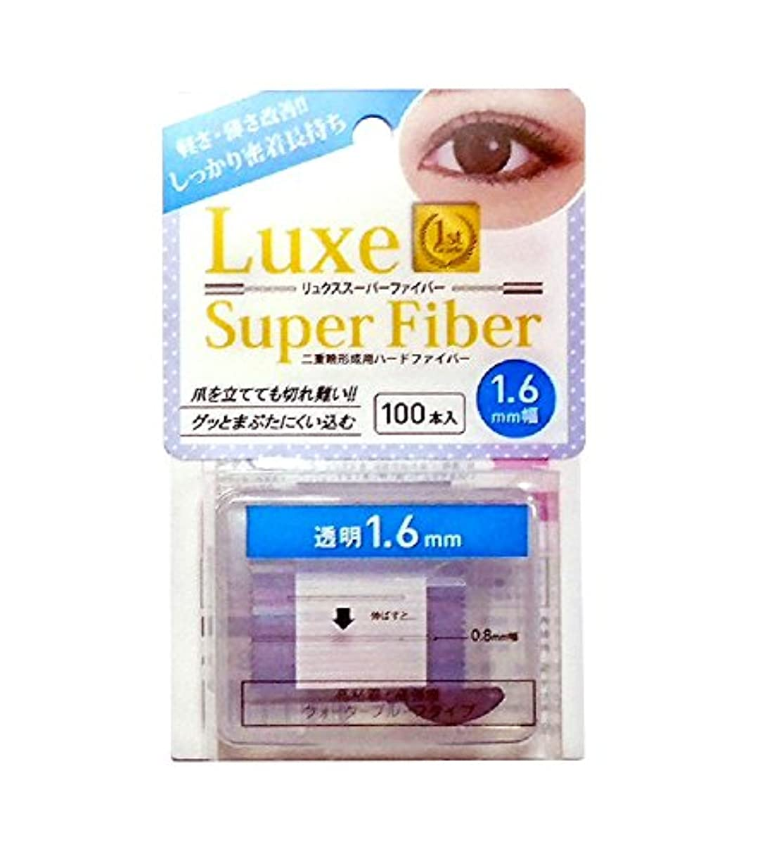 中級概念誰のLuxe(リュクス) スーパーファイバーII 透明 クリア 1.6mm 100本入り