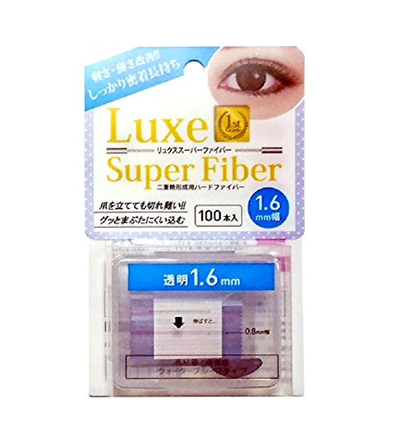 横にミリメーター落ちたLuxe(リュクス) スーパーファイバーII 透明 クリア 1.6mm 100本入り