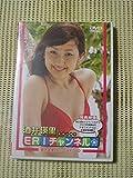 DVD>酒井瑛理:Eriチャンネル (<DVD>)