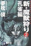 新・魔獣狩り (2) (祥伝社文庫―サイコダイバー・シリーズ)
