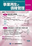 事業再生と債権管理164号(2019年04月05日号)