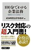 100分でわかる企業法務 取締役のための会社法ノート (角川oneテーマ21)