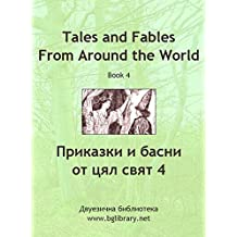 Tales and Fables from Around the World: Book 4 (English & Bulgarian) (BgLibrary Bilingual)