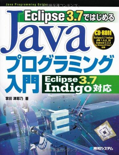 Eclipse3.7ではじめるJavaプログラミング入門Eclipse3.7Indigo対応の詳細を見る