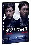 ダブルフェイス ~潜入捜査編・偽装警察編~[DVD]