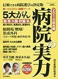 病院の実力 総合編 2018 (YOMIURI SPECIAL 111)