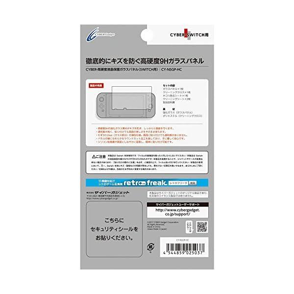 CYBER ・ 高硬度液晶保護ガラスパネル (...の紹介画像2