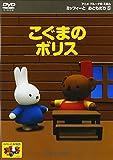 ミッフィーとおともだち 5 こぐまのポリス[DVD]