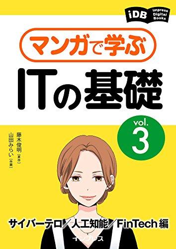マンガで学ぶITの基礎 Vol.3 サイバーテロ/人工知能/FinTech編 (impress Digital Books)