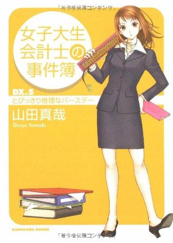 女子大生会計士の事件簿 DX.5 とびっきり推理なバースデー (角川文庫)の詳細を見る