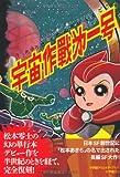 宇宙作戦第一号 / 松本 零士 のシリーズ情報を見る