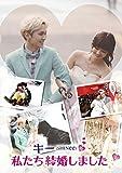 キー(SHINee)の私たち結婚しました Vol.2[DVD]