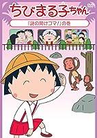 ちびまる子ちゃん「謎の開けゴマ!」の巻 [DVD]