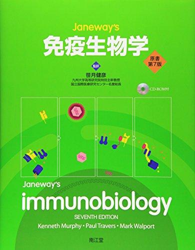免疫生物学の詳細を見る