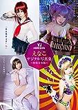 YJ えなこデジタル写真集〜特装合本版〜 YJ PHOTO BOOK