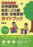 はじめての幼保連携型認定こども園教育・保育要領ガイドブック