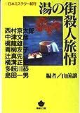 湯の街殺人旅情―日本ミステリー紀行 (青樹社文庫)