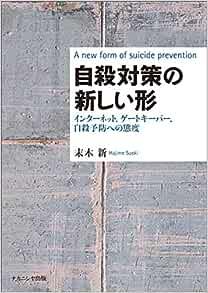 自殺対策の新しい形―インターネット,ゲートキーパー,自殺予防への ...