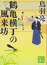 鶴亀横丁の風来坊 (講談社文庫)