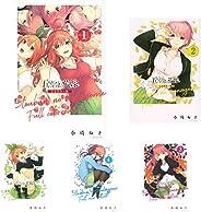 五等分の花嫁 フルカラー版 1-8巻 新品セット