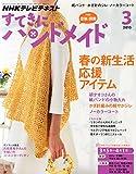 NHKすてきにハンドメイド 2015年 03 月号 [雑誌]
