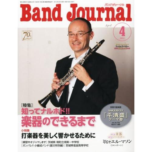 Band Journal (バンド ジャーナル) 2012年 04月号 [雑誌]