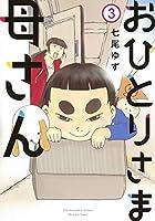 おひとりさま母さん 3 (集英社クリエイティブコミックス)