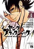 ヤング ブラック・ジャック 4 (ヤングチャンピオン・コミックス)