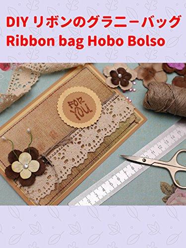 ビデオクリップ: DIY リボンのグラ二-バッグ Ribbon bag Hobo Bolso