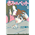 きみはペット(4) (Kissコミックス)