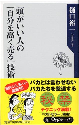 頭がいい人の「自分を高く売る」技術 (角川Oneテーマ21)の詳細を見る