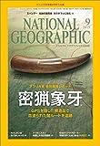 ナショナル ジオグラフィック日本版 2015年9月号 [雑誌]