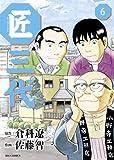 匠三代 6 (ビッグコミックス)