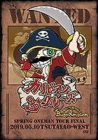 BabyKingdom SPRING Oneman Tour Final「カリビアン・クルーズ」 ~2019.05.10 TSUTAYA O-WEST~【初回限定盤】 [DVD](近日発売 予約可)