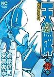 天牌外伝(32) (ニチブンコミックス)