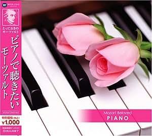 とっておきのモーツァルト(2)ピアノで聴きたいモーツァルト