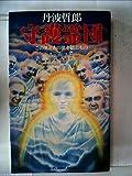 守護霊団―この世とあの世を結ぶもの (1982年) (Kosaido books) 画像