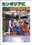 カンボジアに心の井戸を―僧侶・内田弘慈さんの汗と涙の記録 (学研のノンフィクション)